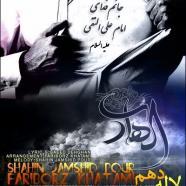 شاهین جمشیدپور و فریبرز خاتمی - لاله ی دهم