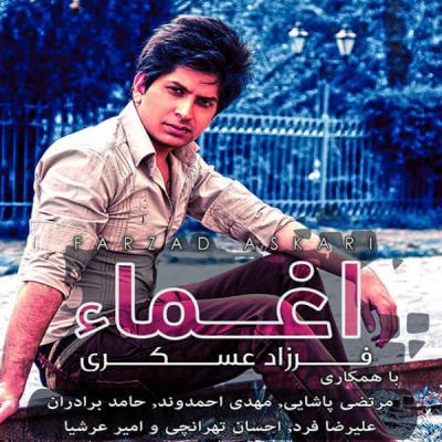 Farzad Askari - Hese Bikhiali