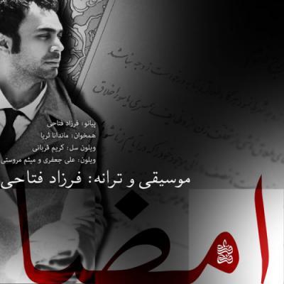 Farzad Fattahi - Emza