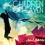 فرزاد متین نژاد - بچه های آسمون