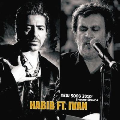 Habib Ft Ivan - Shoune Be Shoune