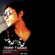 حامد دادخواهی - عمر تابان