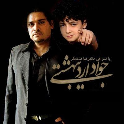 Javad Ordibeheshti & Gholamreza Sanatgar - Bia