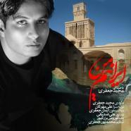 مجید جعفری - من ایرانیم