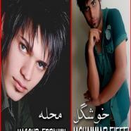 مسعود ابراهیمی و افل - خوشگل محل
