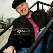 مسعود محمدنبی - یه نفر (رمیکس)