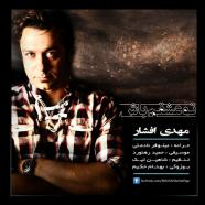 مهدی افشار - تو عشقم باش
