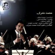 محمد عامری - دلت خوشه