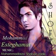 محمد استقامت - آشفته