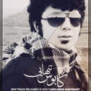 مجتبی یزدی - کابوس تنهایی