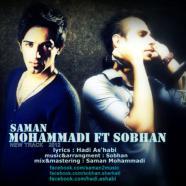 سامان محمدی و سبحان - بن بست