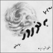 طاهر - به نوروز