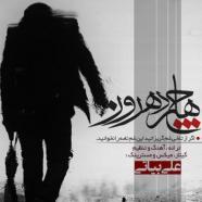 علی بیاتی - چهارده روز