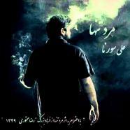 علی سورنا مرد تنها