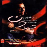 امین عباسی - چمدون