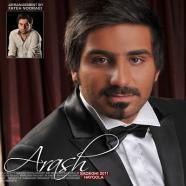 آرش صدیقی - هیولا