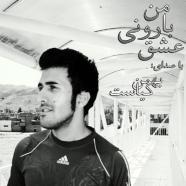 بهمن کیاست - عشق بارونی من