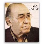ایرج خواجه امیری - آوازه خوان