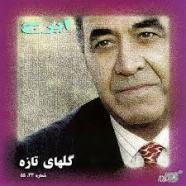 ایرج خواجه امیری - برگ سبز