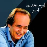 ایرج مهدیان - اسیر