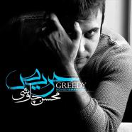 Mohsen Chavoshi حریص