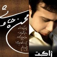 Mohsen Chavoshi ژاکت