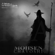 Mohsen Chavoshi خودکشی ممنوع