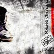 Mohsen Chavoshi لنگه کفش