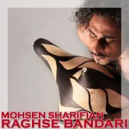 محسن شریفیان - رقص بندری