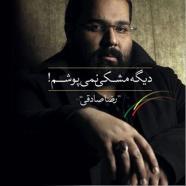Reza Sadeghi دیگه مشکی نمیپوشم
