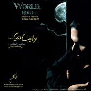 Reza Sadeghi وایسا دنیا