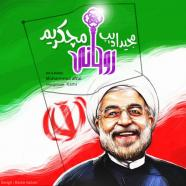 مجید ادیب - روحانی مچکریم