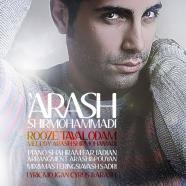 آرش شیرمحمدی - روز تولدم