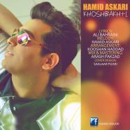 Hamid Askari خوشبختی