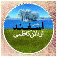 اردلان کاظمی - آخر اسفند
