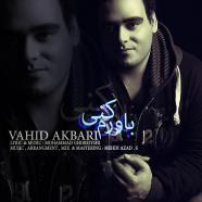 وحید اکبری - باورم کنی