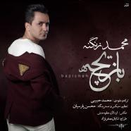 محمد زنگنه - بازیچه