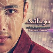 بهمن کاویانی - سوغاتی