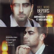 هادی احمدی و امیرحسین طیبی - حال منو بپرس