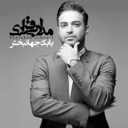 Babak Jahanbakhsh مدار بیقراری