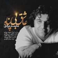 محمد مرادی - عاشق بی پناه