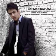 بهمن کاویانی - لحظه های آخر
