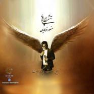 منصور فرهادیان - یکی هست دیگه نیست