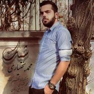 محمد بختیاری - شک