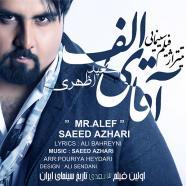 سعید اظهری - آقای الف