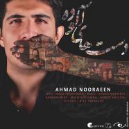 احمد نورایین - دست های آلوده