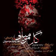 وحید موسویان - گل مومیایی
