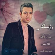 بهمن کاویانی - وابستگی