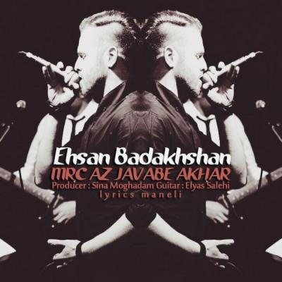 Ehsan Badakhshan - Mrc Az Javabe Akhar