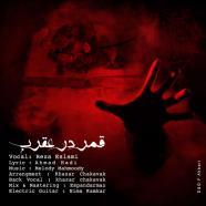 رضا اسلامی -  قمر در عقرب